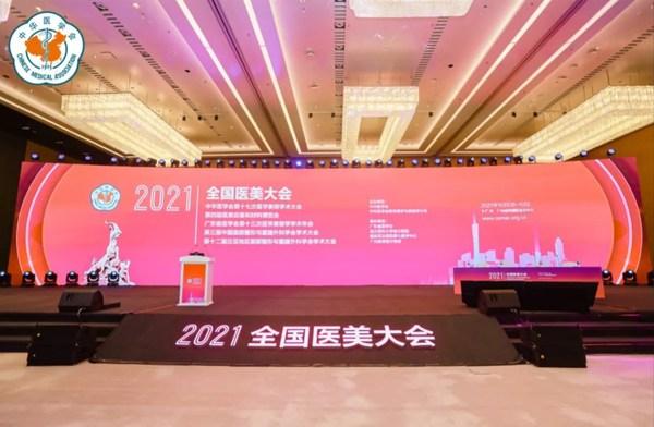 中华医学会第十七次医学美容学术大会-LG美研卫星会成功举办