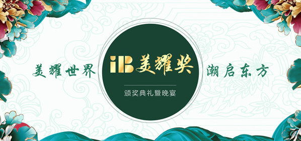 InnoCosme携美耀奖11月上海共探化妆品行业创新破局之路