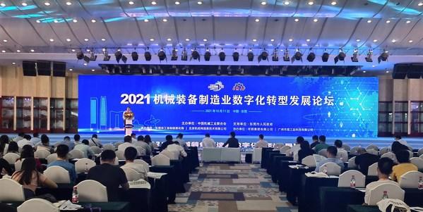 2021年机械装备制造业数字化转型发展论坛在东莞市召开