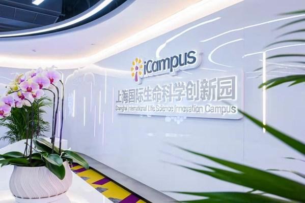上海国际生命科学创新园