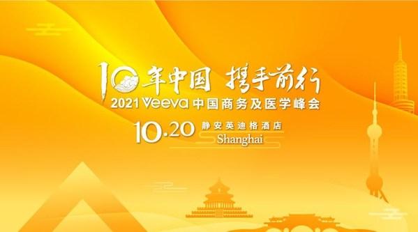 """""""十年中国 携手同行 -- 2021 Veeva中国商务及医学峰会"""" 即将举办"""