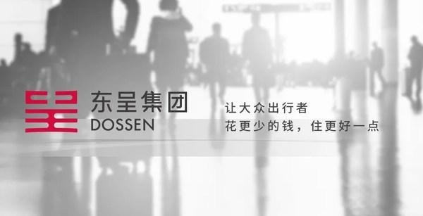 东呈集团全新企业使命