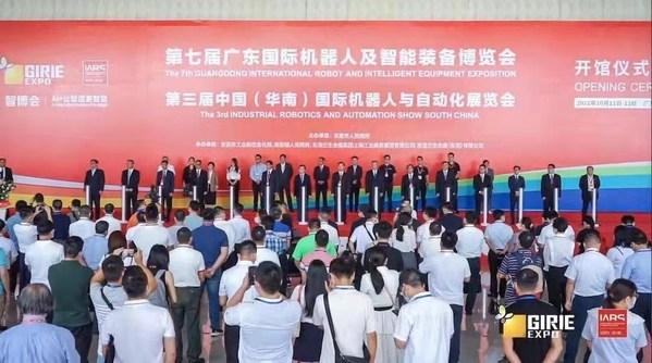 第七届广东国际机器人及智能装备博览会举办开馆仪式
