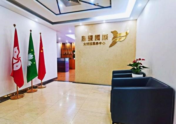 昱丰国际大湾区(粤港澳)服务中心在深正式启动