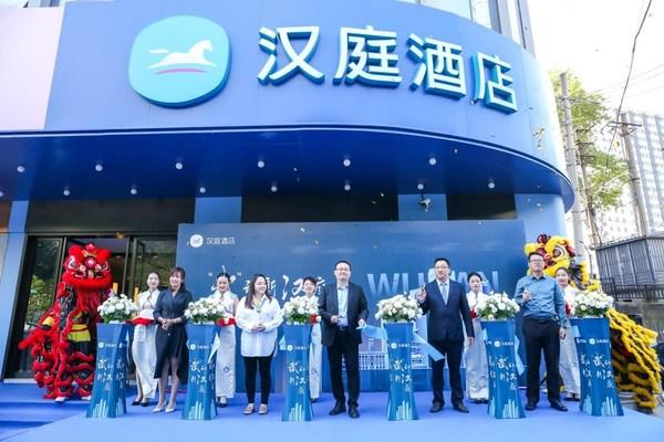 汉庭新品亮相江城 以品牌焕新助力酒旅业高质量发展