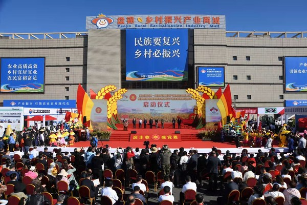 The 3rd Rural Revitalization Industry Expo was held in Panjin, a city of northeast China's Liaoning province, from Sept. 23 to 25.