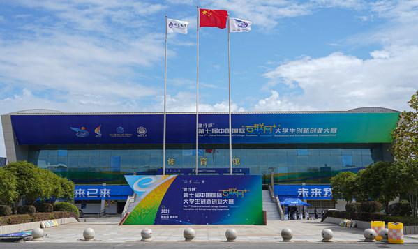 """10月13日,第七届中国国际""""互联网+""""大学生创新创业大赛总决赛在南昌大学正式拉开帷幕。"""