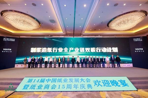 中国造纸行业全产业链双碳行动计划启动仪式