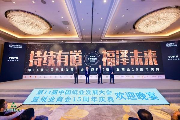 持续有道,福泽未来 福伊特出席中国纸业发展大会