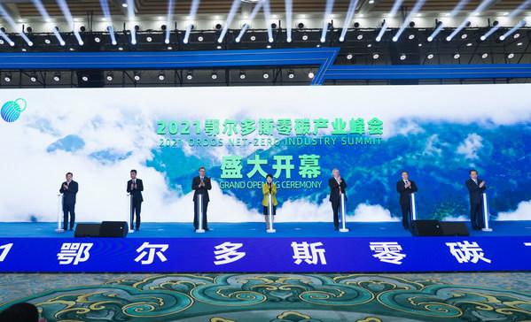 """必维携手远景发布""""国际零碳产业园标准"""""""
