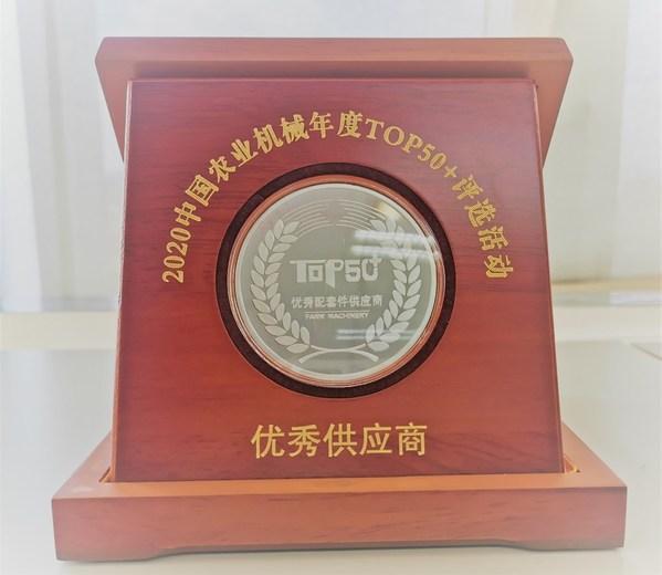 菲亚特动力科技获2020中国农业机械TOP50+年度优秀配套件供应商奖