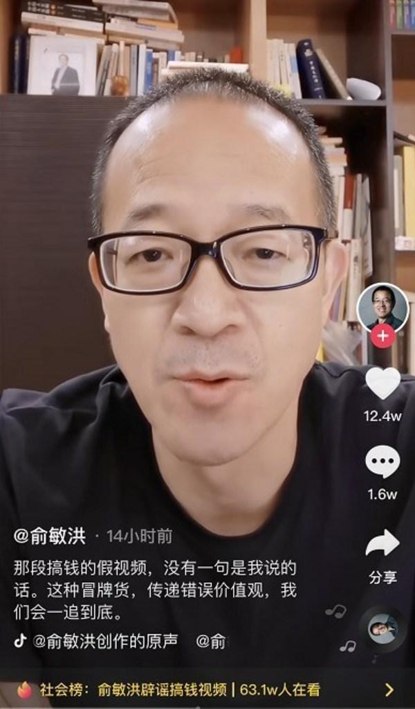俞敏洪在社交账号辟谣