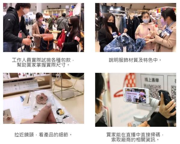 2021年3月舉辦的春季東京時尚產業展的直播實況