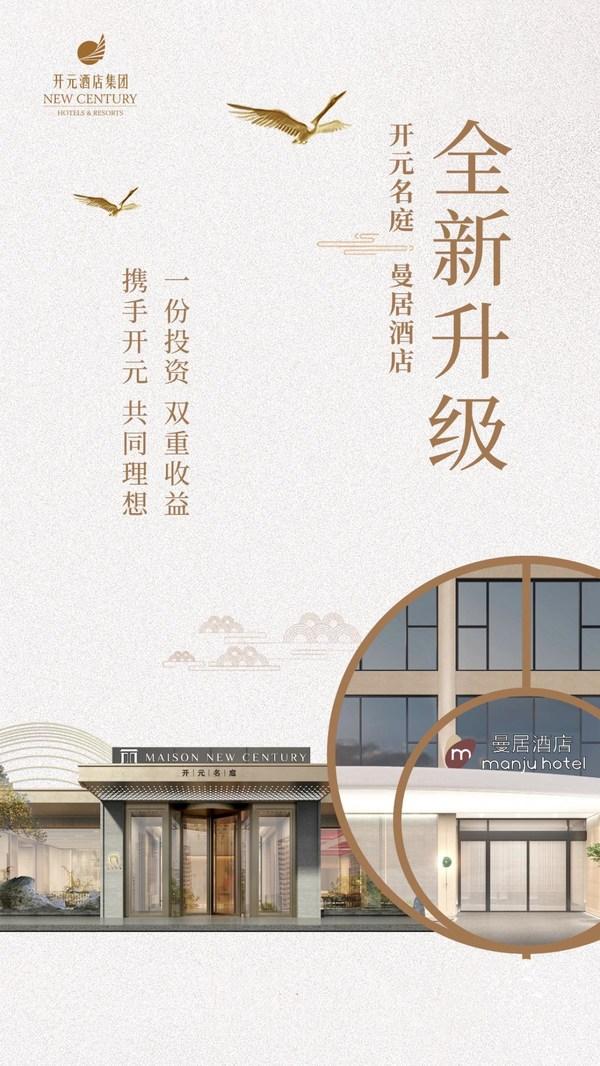 开元酒店:国潮酒店为市场带来新的选择