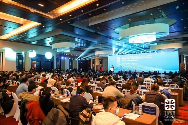 中国写字楼产业园发展论坛第十八届年会12月在京启幕