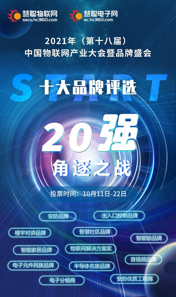 2021年中国物联网产业大会暨品牌盛会【投票通道】正式开启