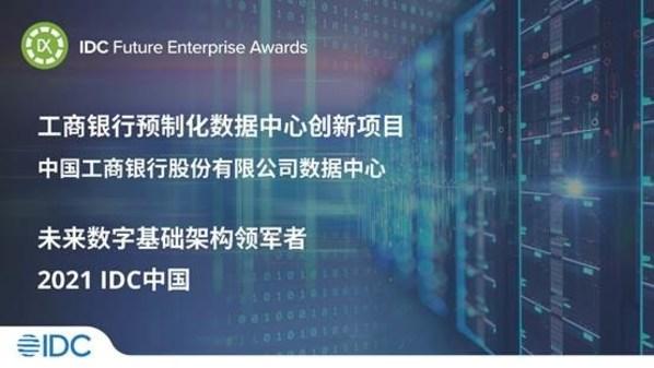 携手浪潮创新数据中心,中国工商银行数据中心荣获IDC未来企业大奖