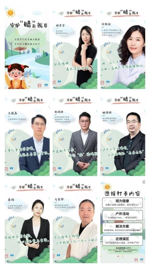 """""""守护'睛'彩视界""""公益行动线上打卡活动"""