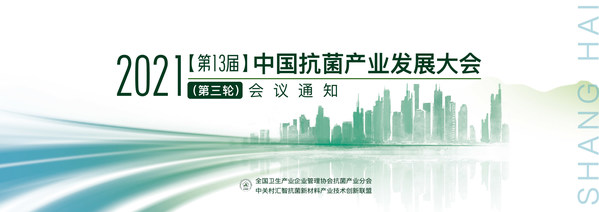 2021(第13届)中国抗菌产业发展大会