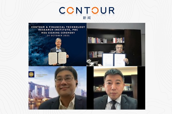 Contour与深圳金融科技研究院合作,推进亚洲贸易的数字化进程