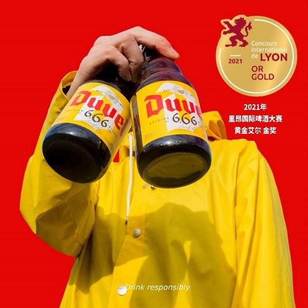 督威6.66度啤酒荣获2021年里昂国际啤酒大赛 黄金艾尔 金奖