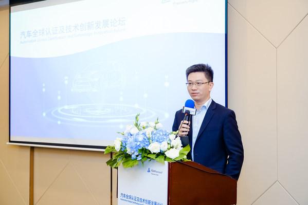 TUV莱茵在沪举办汽车全球认证及技术创新发展论坛