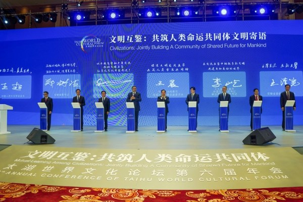 Xinhua Silk Road - 제6회 연례 타이후 세계문화포럼 개최
