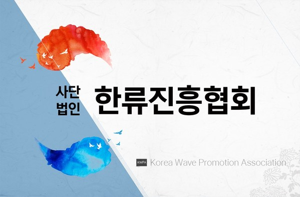 Hanryu Bank, leading the launching of the Korean Wave Promotion Association