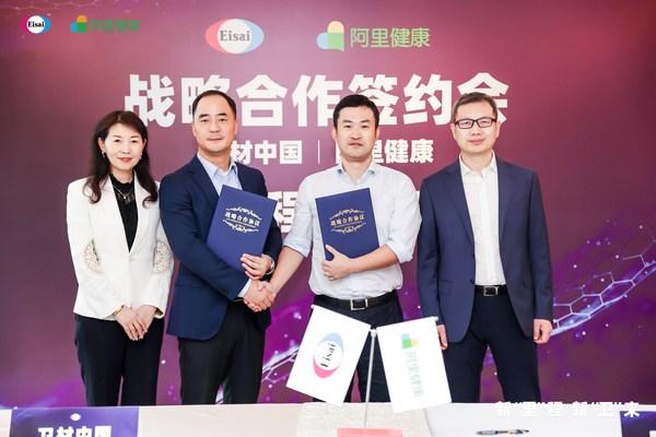 阿里健康与卫材中国达成战略合作 共同探索互联网医药健康服务新模式