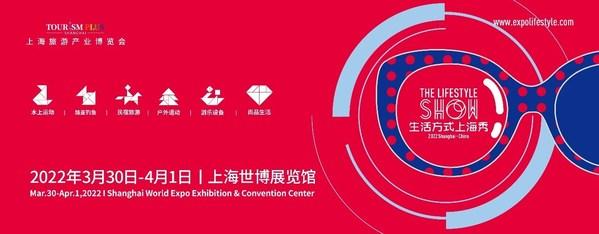 稳中求新,笃定前行 2022生活方式上海秀预登记现已开启