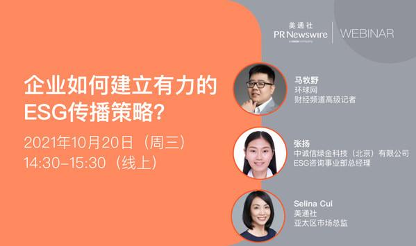 """美通社""""ESG传播""""主题网络研讨会将于10月20日举办"""