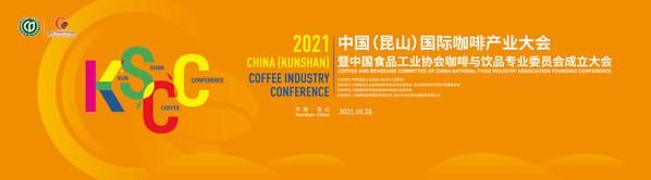 聚焦中国咖啡业,首届中国(昆山)国际咖啡产业大会日程公布