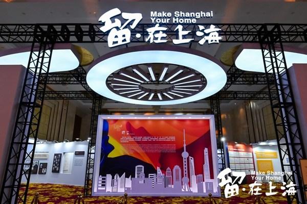 """上海外服倾力支持2021""""留在上海""""全球留学人才及项目交流大会"""