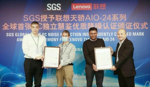 SGS授予联想天骄AIO-24系列全球首张个人电脑独立慧鉴优质降噪认证