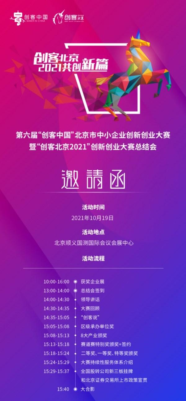 """""""创客北京2021""""总结会将于10月19日在北京顺义召开"""