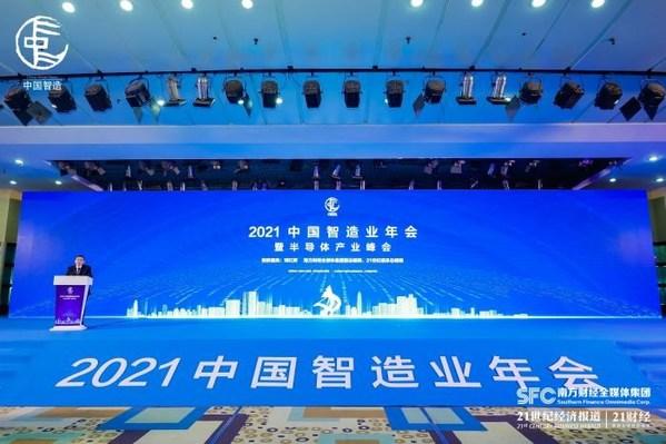 2021智造业年会:抢占战略制高点 发力绿色制造
