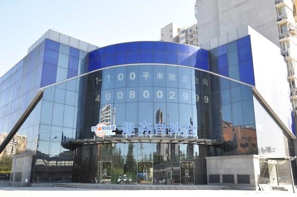 StorHub趣存自助仓-北京丰台站点盛大开业