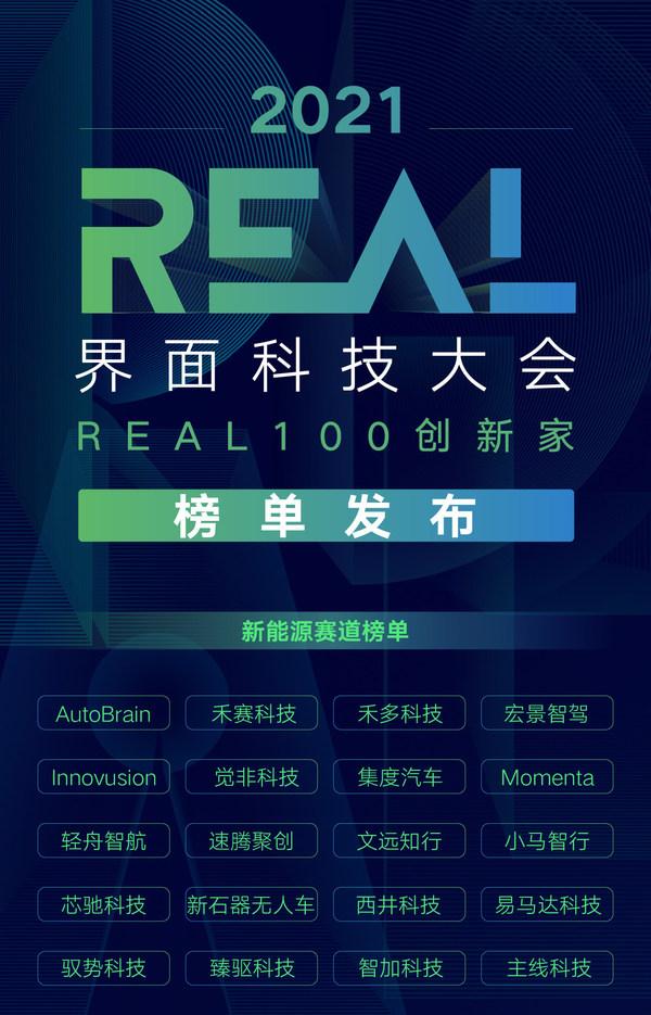 """界面新闻发布""""REAL 100创新家""""榜单,覆盖五大赛道聚焦科技创新"""
