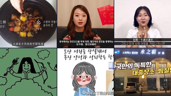 中韩短视频大赛获奖作品发布