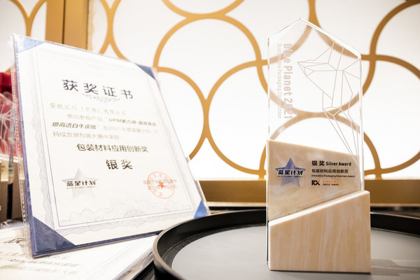 UPM出席IPIF 2021国际包装创新大会并荣获包装材料应用创新奖银奖
