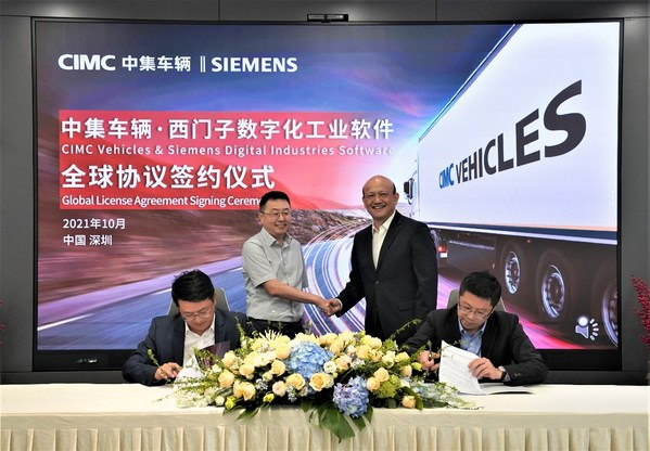 中集车辆与西门子数字化工业软件签订全球协议 | 美通社