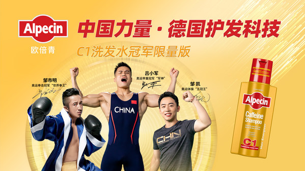 Alpecin joined hands with three Chinese Olympic champions: Lv Xiaojun, Zou Shiming and Zou Kai for strong joint endorsements