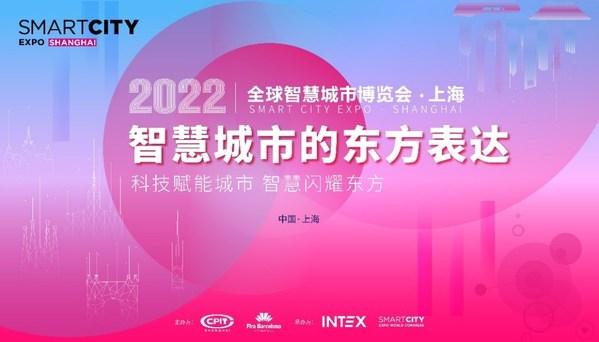 """""""全球智慧城市博览会·上海""""正式发布"""
