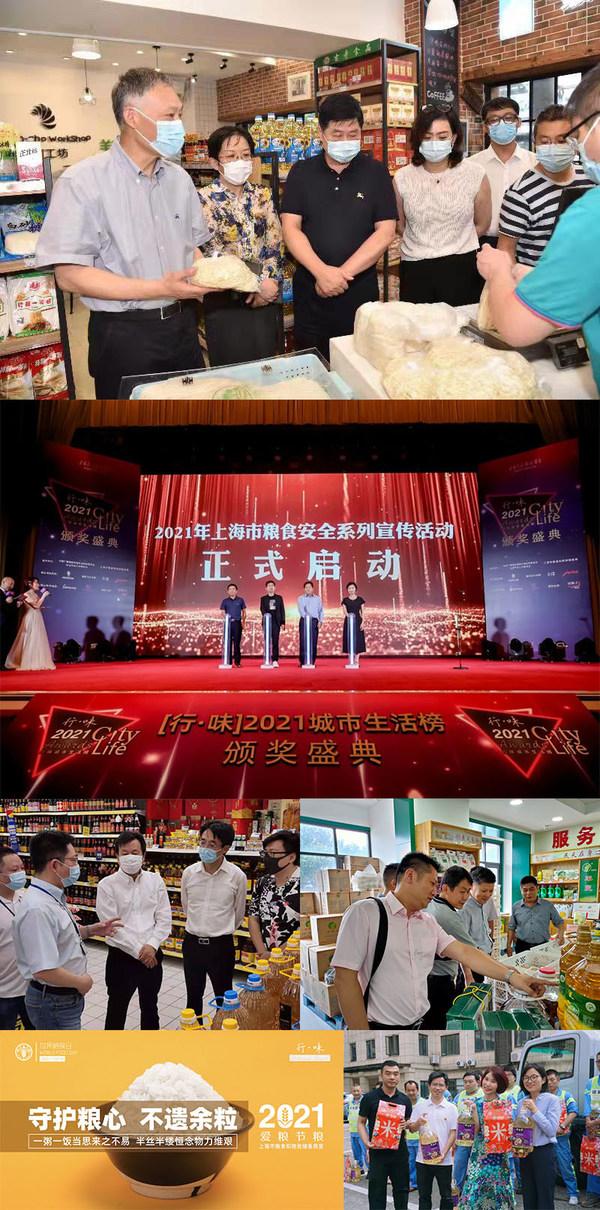 守护粮心 不遗余粒:上海交通广播世界粮食日系列宣传活动综述