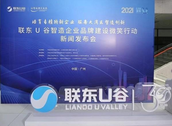 联东U谷制造企业品牌建设微笑行动发布会在广州举行