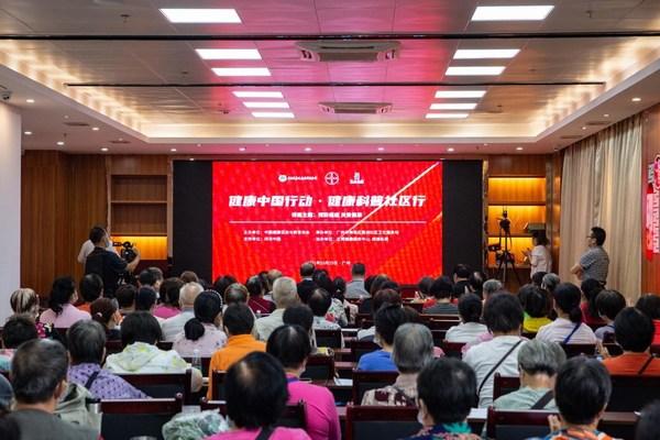 拜耳支持健康科普讲座走进广州海珠区琶洲社区