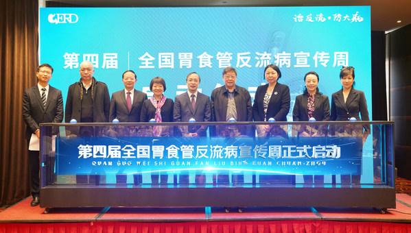武田中国支持第四届全国胃食管反流病宣传周活动