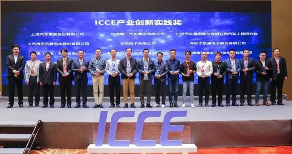 """捷德中国在2021年汽车供应链大会上荣获ICCE""""产业创新实践奖"""""""