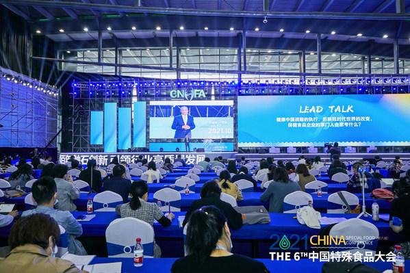 2021中国特殊食品大会召开,汤臣倍健提出以科技创新引领产业升级