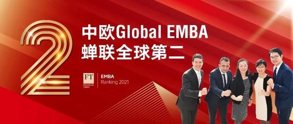 中欧蝉联全球第二  2021《金融时报》全球EMBA课程排行榜发布